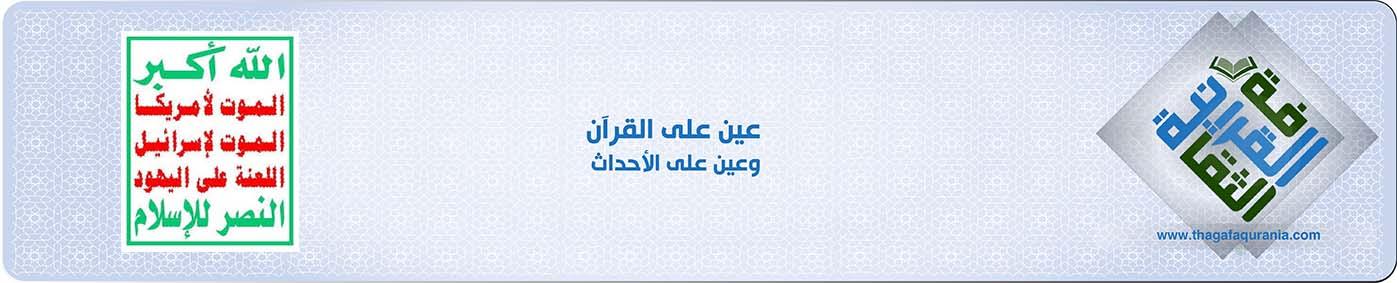 الثقافة القرآنية