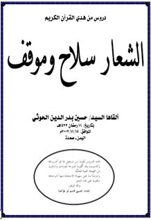 الشعار سلاح وموقف. القاها السيد/ حسين بدر الدين الحوثي