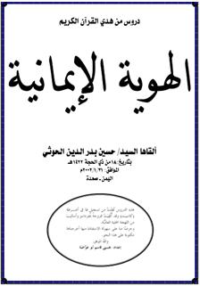 الهوية الإيمانية. القاها السيد/ حسين بدر الدين الحوثي.