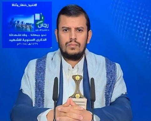 كلمة السيد عبد الملك بدرالدين الحوثي في الذكرى السنوية للشهيد 1439هـ.