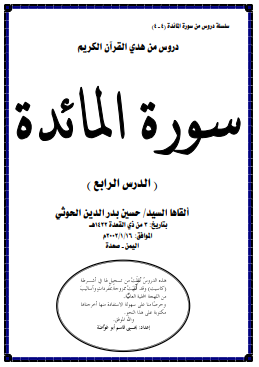 الدرس الرابع من سورة المائدة. القاها السيد/ حسين بدر الدين الحوثي