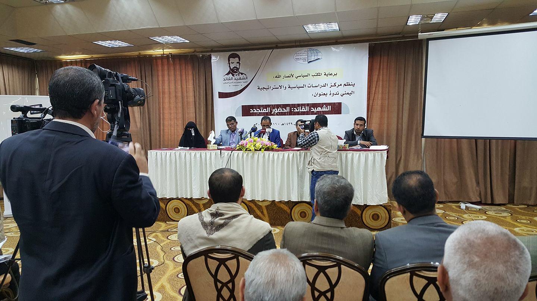 مركز الدراسات السياسية الاستراتيجية يقيم ندوة ندوة بعنوان:
