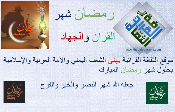 موقع الثقافة القرآنية يهنئكم بالشهر الكريم ويدعوكم لمتابعة البرنامج الرمضاني بشكل يومي