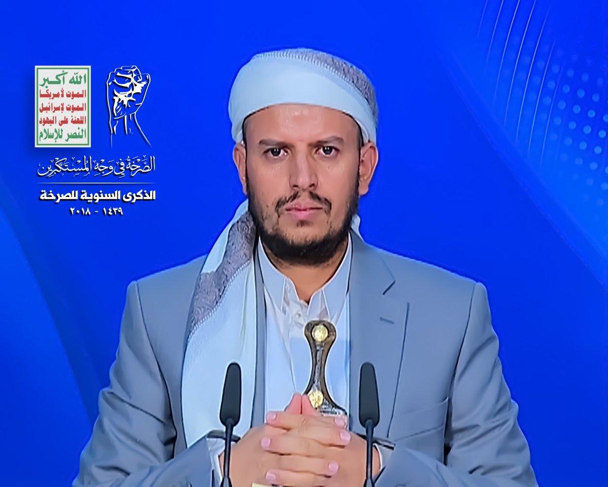 كلمة السيد عبد الملك بدرالدين الحوثي في الذكرى السنوية للصرخة في وجه المستكبرين 1439هـ