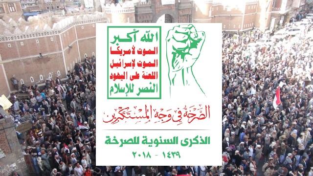 اللجنة المنظمة تحدد باب اليمن مكانا لمسيرة الصرخة في وجه المستكبرين عصر غد الجمعة