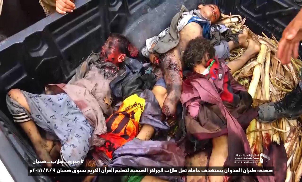 اكثر من 100 طفل مابين شهيد وجريح نتيجة الجريمة التي ارتكبها العدوان في مدينة ضحيان بصعدة