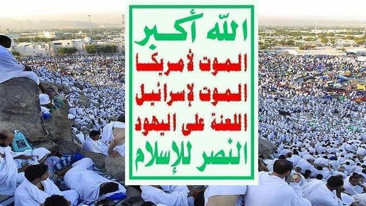 الحج الاسلامي الحقيقي هو اعلان البراءة من المشركين.