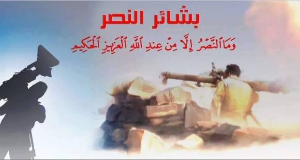 بعض بشائر النصر اليوم الجمعة 12 يناير في عدد من الجبهات