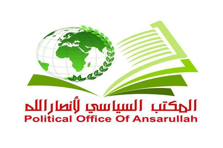 المكتب السياسي لأنصار الله يعلن وقوفه مع كل خيارات حركات المقاومة والشعب الفلسطيني